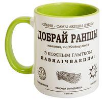 """Кружка """"Добрай раніцы"""" (зеленая; арт. 50.041)"""