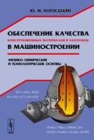 Обеспечение качества конструкционных материалов и заготовок в машиностроении (м)