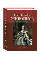 Русская живопись. Большая коллекция