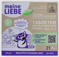 """Таблетки для посудомоечных машин """"Meine Liebe"""" (21 шт.)"""