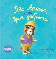 Пёс Артос, или Урок доброты