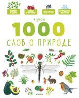Я знаю 1000 слов о природе