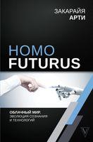 Homo Futurus. Облачный Мир. Эволюция сознания и технологий