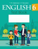 Английский язык. 6 класс. Тесты