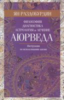 Аюрведа. Философия, диагностика, астрология и лечение