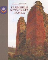 Таямніцы Крэўскага замка