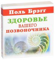Здоровье вашего позвоночника (миниатюрное издание)