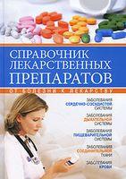 Справочник лекарственных препаратов. От болезни к лекарству