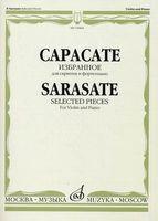 Сарасате. Избранное для скрипки и фортепиано