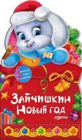 Зайчишкин Новый год. Книжка-игрушка