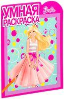 Barbie. Умная раскраска
