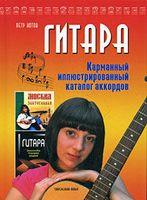 Гитара. Карманный иллюстрированный каталог аккордов
