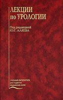 Лекции по урологии (+ CD)