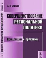 Совершенствование региональной политики. Концепции и практика