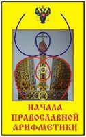 Начала православной арифметики