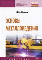 Основы металловедения