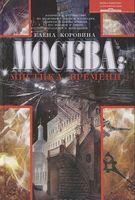 Москва. Мистика времени