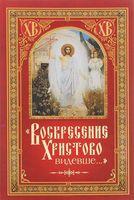 """""""Воскресение Христово видевше..."""""""