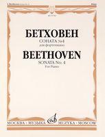 Бетховен. Соната №4 для фортепиано