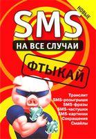 SMS на все случаи. Фтыкай