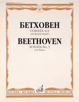 Бетховен. Соната №3 для фортепиано
