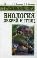 Биология зверей и птиц