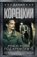 Рок-н-ролл под Кремлем-5. Освободить шпиона (м)