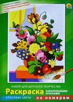 """Раскраска по номерам """"Красивые цветы"""""""