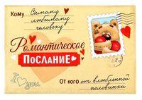 """Открытка на магните """"Романтическое послание"""""""