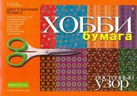 """Набор бумаги для декора и творчества """"Восточный узор"""" (А4; 8 листов)"""