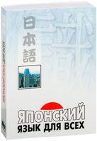 Японский язык для всех (+ CD)