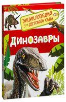 Динозавры. Энциклопедия для детского сада
