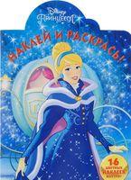 Принцессы Disney. Наклей и раскрась!