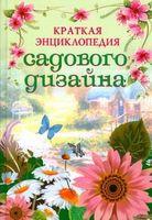 Краткая энциклопедия садового дизайна