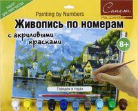 "Картина по номерам ""Городок в горах"" (300х420 мм)"