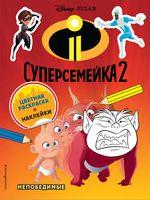 Суперсемейка-2. Непобедимые