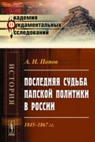 Последняя судьба папской политики в России. 1845-1867 гг. (м)