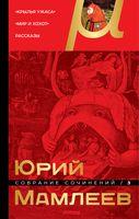 Юрий Мамлеев. Собрание сочинений. Том 3