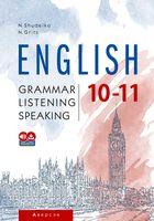 Английский язык. 10-11 классы. Грамматика. Аудирование. Говорение