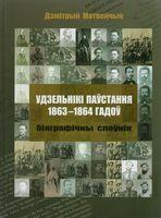 Удзельнікі паўстання 1863-1864 гадоў. Біяграфічны слоўнік