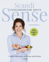 Скандинавская диета. Scandi Sense