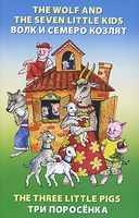 The Wolf and the Seven Little Kids. The Three Little Pigs