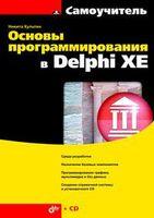 Основы программирования в Delphi XE (+ CD)