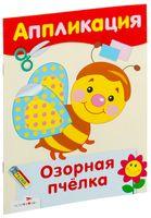 Озорная пчёлка