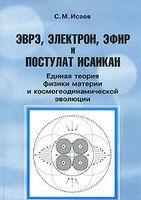 Эврэ, электрон, эфир и постулат Исаикан. Единая теория физики материи и космогеодинамической эволюции