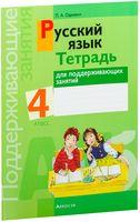 Русский язык. 4 класс. Тетрадь для поддерживающих занятий