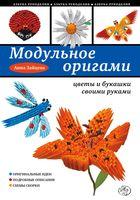 Модульное оригами. Цветы и букашки своими руками
