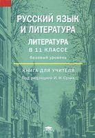Русский язык и литература. Литература. 11 класс. Базовый уровень. Книга для учителя