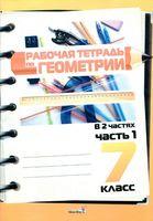 Рабочая тетрадь по геометрии. 7 класс. В 2 частях. Часть 1
