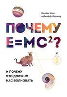 ������ E=mc2? � ������ ��� ������ ��� ���������